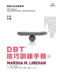 DBT®技巧訓練手冊:辯證行為治療教學. 上