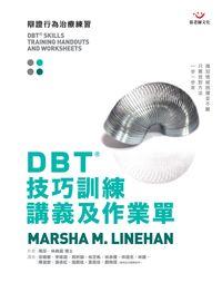 DBT®技巧訓練講義及作業單:辯證行為治療練習