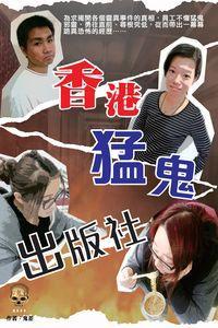 香港猛鬼出版社