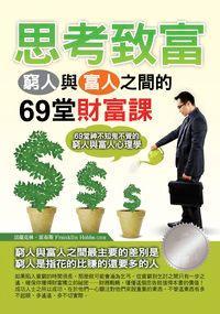 思考致富:窮人與富人之間的69堂財富課