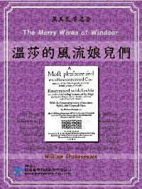 The Merry Wives of Windsor = 溫莎的風流娘兒們