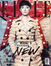 ELLE她雜誌 [第292期]:WHAT