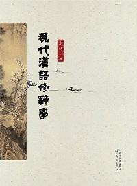 現代漢語修辭學