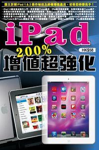 iPad 200%增值超強化