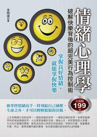 情緒心理學:破解快樂背後的超完美行為控制術