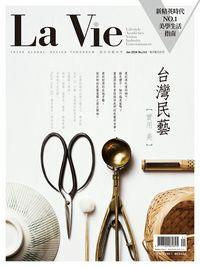 La Vie [第141期]:台灣民藝 實用美