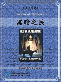 People of the Dark = 黑暗之民