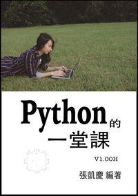 Python 的一堂課:V1.00H