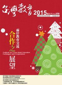 台灣教育 [第696期]:兩岸教育交流合作之展望