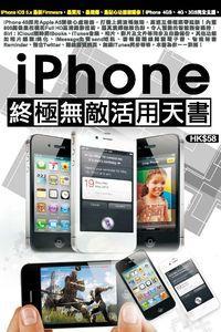 iPhone終極無敵活用天書