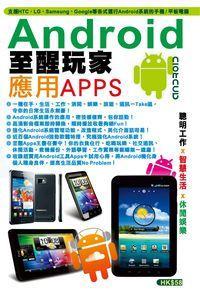 Android至醒玩家應用APPS