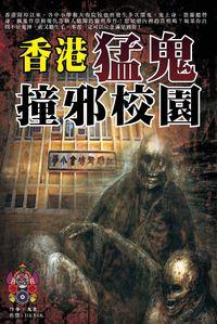 香港猛鬼撞邪校園