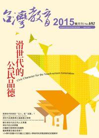 台灣教育 [第692期]:滑世代的公民品德