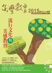 台灣教育 [第693期]:流行文化與美感教育