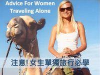 注意!女生單獨旅行必學
