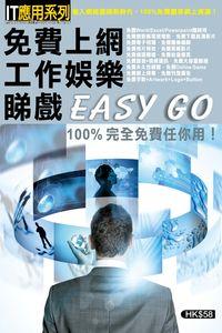 免費上網工作娛樂睇戲Easy Go