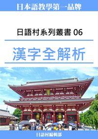 日語村系列叢書. 6, 漢字全解析