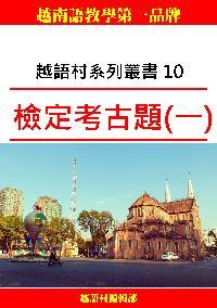 越語村系列叢書. 10, 檢定考古題(一)