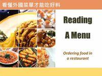 看懂國外菜單,才能吃好料