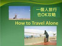 一個人旅行也OK攻略