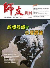 師友月刊 [第583期]:教師熱情與心理調適