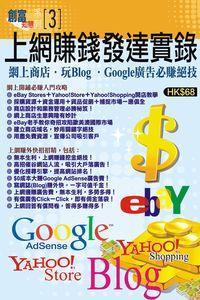 上網賺錢發達實錄:網上商店.玩Blog.Google廣告必賺絕技