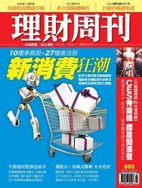 理財周刊 2016/01/15 [第803期]:新消費狂潮