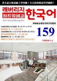 槓桿韓國語學習週刊 2016/01/13 [第159期] [有聲書]:常搞混的韓語文法(高級篇)  第二回 여기 v.s 여기다
