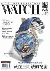 城邦國際名表 [第79期]:瑞士碩果僅存手製音簧工匠 藏在三問錶的祕密