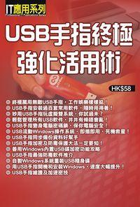 USB手指終極強化活用術