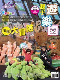 好遊趣 [第46期]:親子遊樂園 主題大冒險