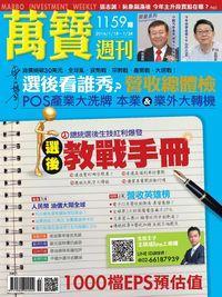 萬寶週刊 2016/01/18 [第1159期]:選後教戰手冊