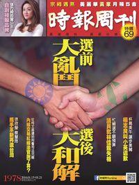 時報周刊 2016/01/15 [第1978期]:選前大亂鬥 選後大和解