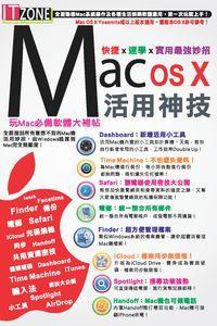 Mac OS X活用神技:快捷X速學X實用最強妙招