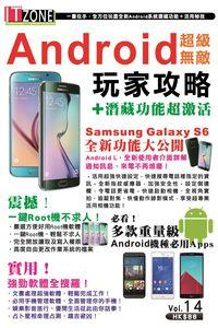 Android超級無敵玩家攻略