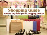 道地英語, 購物篇