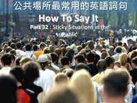 公共場合最常用的英語詞句:談學歷背景
