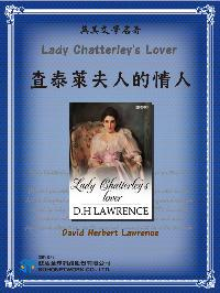 Lady Chatterley's Lover = 查泰萊夫人的情人