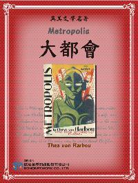 Metropolis = 大都會
