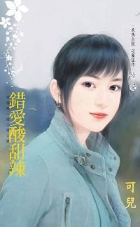 錯愛酸甜辣:愛檔案〈情字第2號〉