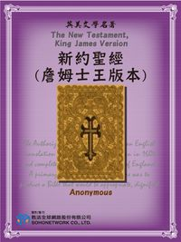 The New Testament, King James Version = 新約聖經 [詹姆士王版本]