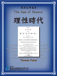 The Age of Reason = 理性時代