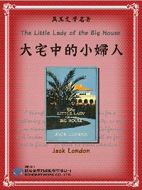 The Little Lady of the Big House = 大宅中的小婦人