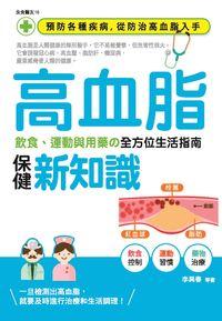 高血脂保健新知識:飲食、運動與用藥の全方位生活指南