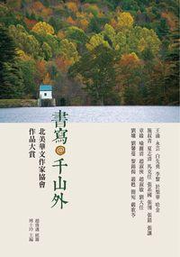書寫@千山外:北美華文作家協會作品大賞