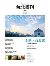 臺北畫刊 [第576期]:全新。台北城