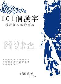 101個漢字:提升你人生的高度