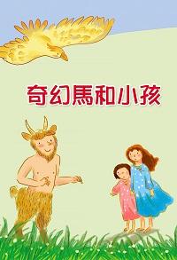 奇幻馬和小孩 [有聲書]