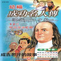 成功名人傳 [有聲書]:成吉思汗的故事