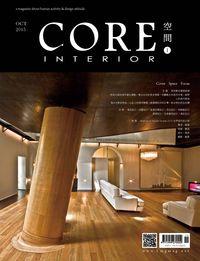 CORE.INTERIOR空間 [第1期]:全球集合建築面貌